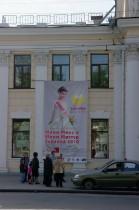 Мини Мисс и Мини Мистер Украины 2010