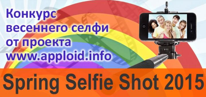 spring_selfie_shot_2015